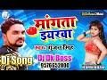 Mangta Iyarwa(Gunjan Singh)Bhojpuri Dj Song 2020 - Dj Dk Boss Itarhi Bazar Mix Hindiaz Download