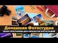 Домашняя Фотостудия 11.0 - обзорный урок