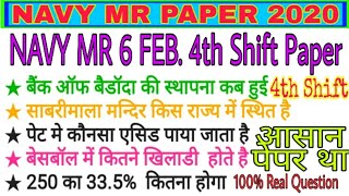 NAVY MR 6 FEB. 4th Shift QUESTIONS PAPER ANAYASIS || ALL SHIFT PAPER ANAYASIS || INTAKE 2020
