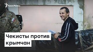 Карательная психиатрия. Чекисты против крымчан | Радио Крым.Реалии