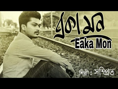 EKA MON || SAMPREET DUTTA || Bengali sad song || HD ||sampreet ||Heart touching song || eka mon