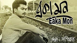Eka Mon || Sampreet Dutta || HD || Heart touching video || Bengali sad song || romantic song