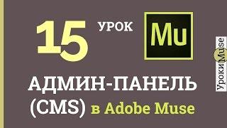 Adobe Muse Уроки | 15. Админ панель (CMS) для Adobe Muse