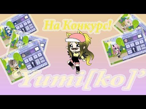 На Конкурс •Yumi [ko]•!