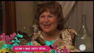 Вгостях тёти видео фото 350-774
