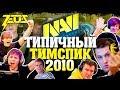 ТИПИЧНЫЙ ТИМСПИК NAVI 2010 mp3