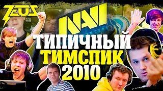 ТИПИЧНЫЙ ТИМСПИК NAVI 2010