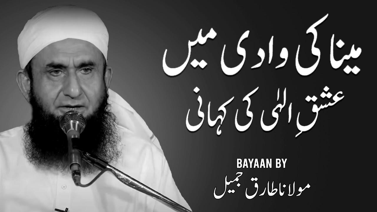 Moulana Tariq Jameel - Mina Ki Wadi Me Ishq-E-Ilahi Ki Kahani  مولانا طارق جمیل, | New Bayaan