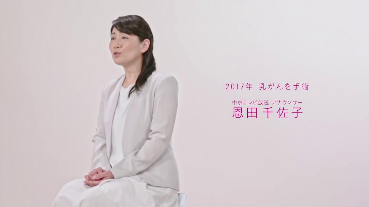 休み 恩田 アナ