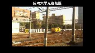 交通部鐵路改建工程局台南計畫(台南鐵路地下化)東側現況