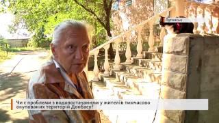 Чи є проблеми з водопостачанням у мешканців тимчасово окупованих територій Донбасу?