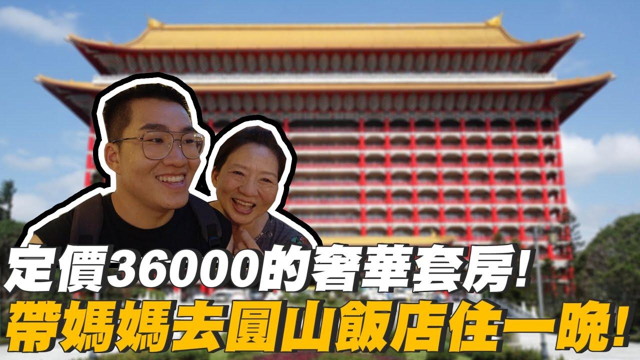 【Joeman】帶媽媽去圓山大飯店住一晚!定價36000元的奢華套房!