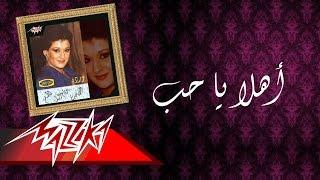 Ahlan Ya Hob - Warda أهلاً يا حب - وردة