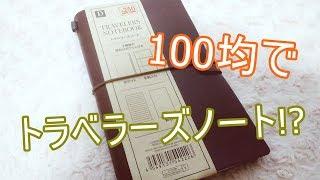 【ダイソー】トラベラーズノート本体が100均でGetできちゃう!?