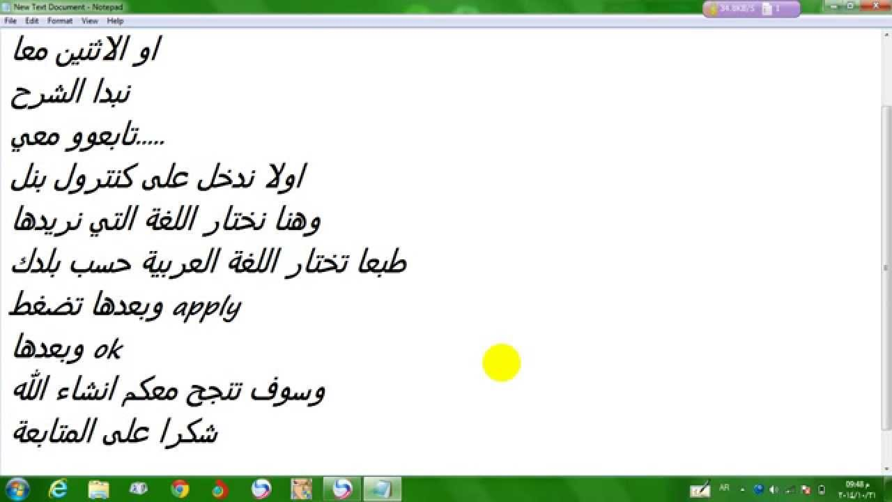 حزمة اللغة العربية ويندوز 7