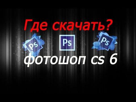 Где и как правильно скачать фотошоп Cs 6(на русском)