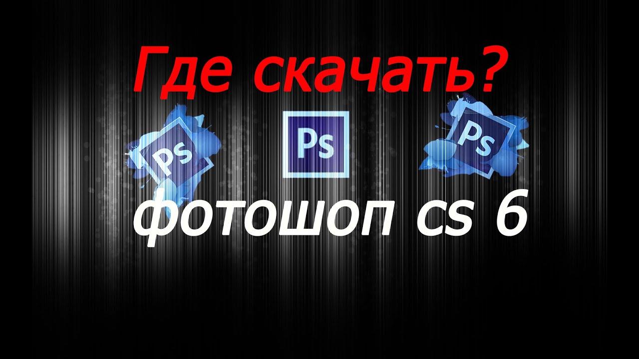 Где и как правильно скачать фотошоп cs 6(на русском) - YouTube