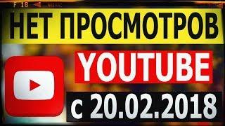 ПОЧЕМУ НЕТ ПРОСМОТРОВ YOUTUBE c 20.02.2018?! Не идут просмотры у новых каналов