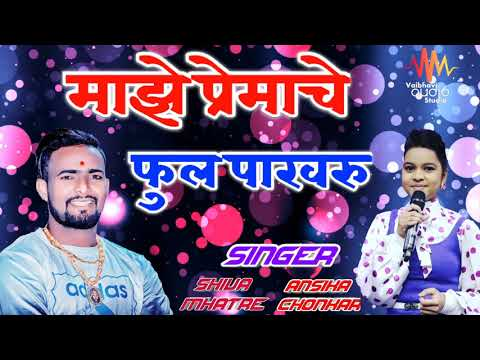 माझे प्रेमाचे फुल पाखरू  Majhe Premache Full  शिवा म्हात्रे & अंशिका चोणकर धमाकेदार Love Song 2019