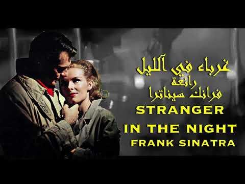 غرباء في آلليل . رائعة . فرانك سيناترا . stranger in the night  . frank sinatra