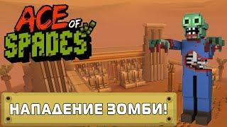 НАПАДЕНИЕ ЗОМБИ! (Ace of Spades)