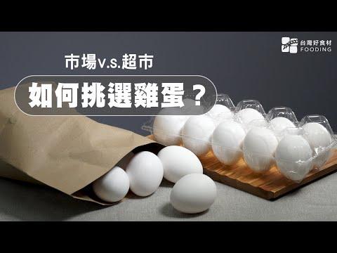 【餐桌上的肉蛋魚】如何挑選雞蛋?傳統市場V.S.超市買蛋比較