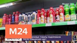 Какие ключевые товары подорожали после повышения НДС - Москва 24