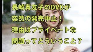 長崎真友子のDVDが突然の発売中止!理由はプライベートな問題ってどうい...