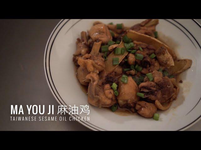 Sesame Oil Chicken 麻油鸡 Ma You Ji Youtube