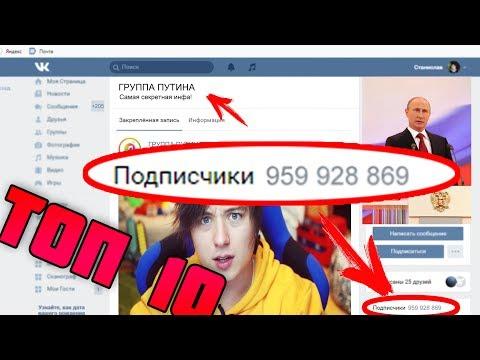 ТОП  10 ПОПУЛЯРНЫХ ГРУПП ВКОНТАКТЕ!