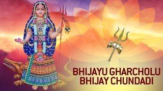 Khodiyar Maa Bhajan - Bhijayu Gharcholu Bhijay Chundadi by Chandrika | Gujarati Bhajan