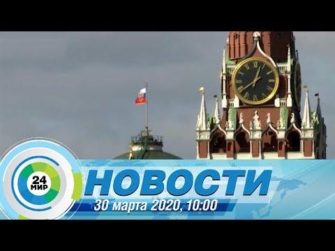 Новости 10:00 от 30.03.2020