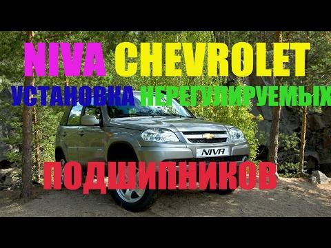 Niva Chevrolet - установка нерегулируемых подшипников передней ступицы