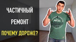 Почему частичный ремонт квартиры дороже комплексного? Ремонт квартиры в Москве!