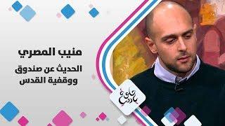 منيب المصري - الحديث عن صندوق ووقفية القدس
