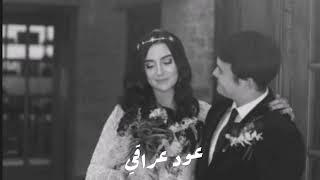 عود عراقي // روحي رادتك البست ثياب العيد