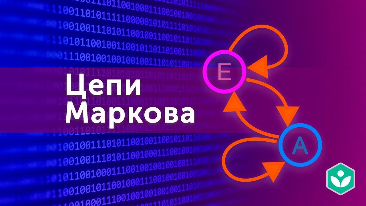 Цепи Маркова (видео 12) | Теория информации | Программирование