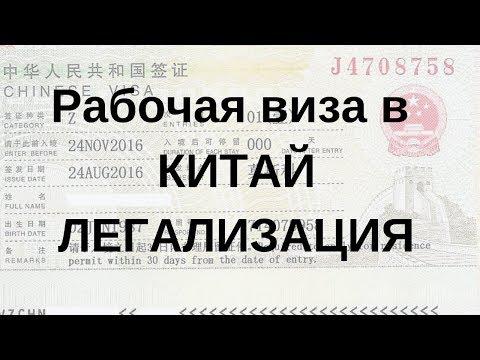 Как продлить рабочую визу в китае