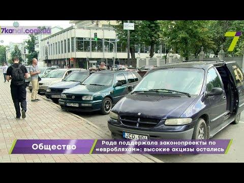 Новости 7 канал Одесса: Рада поддержала законопроекты по «евробляхам»: высокие акцизы пока остались
