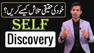How To Discover Yourself | Apni Talash