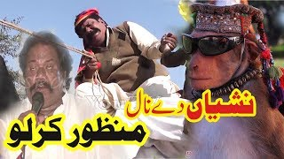 Download lagu Manzoor kirlo _ Nashai De Naal _Very Funny Video _ By Sp Gold_ 2019