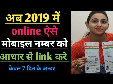 Mobile number ko apne aadhar se link kaise kare ! how to update mobile number in aadhar
