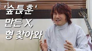 [김장훈을 만나다] 정치면 끊고 12kg 찐 숲튽훈 아지트 방문