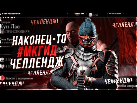 Проходим первый МК Гид челлендж в игре Мортал Комбат Х(Mortal Kombat X mobile) thumbnail