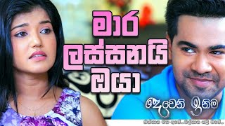 මාර ලස්සනයි ඔයා | Deweni Inima | Episode 901 09th September 2020 Thumbnail