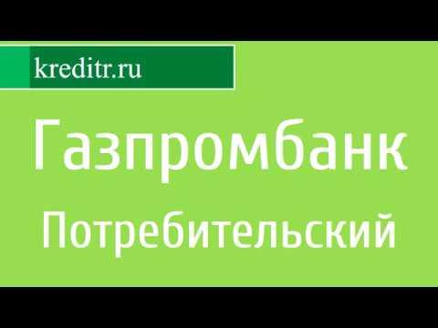 Газпромбанк обзор кредита «Потребительский»