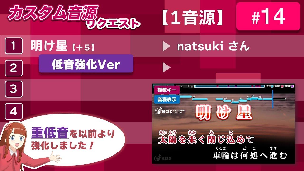【重低音強化Ver】カスタム音源リクエスト#14(「明け星 / LiSA」natsukiさんリクエスト)