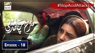 Surkh Chandni | Episode 18 | 6th August 2019 | ARY Digital Drama