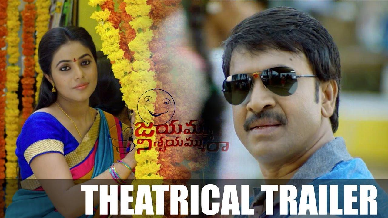 Jayammu Nischayammu Raa Theatrical Trailer || Srinivas Reddy || Poorna ||  Shivaraj Films