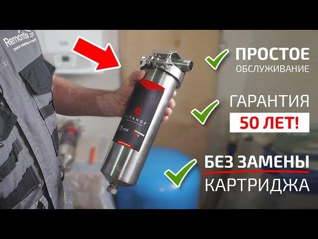 Вечный титановый фильтр для воды ТИТАНОВ. Обзор, установка, проверка работы